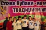 """Молодежный форум """"За Веру, Кубань и Отечество!"""""""