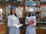 Акция в аптеках