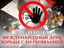 26 июня - Международный день борьбы с наркоманией и наркобизнесом.