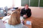 Встреча с участковым инспектором