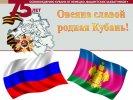 Районный конкурс героико-патриотической песни «Ветер надежды»