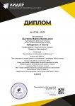 Международный педагогический конкурс «Лидеры в образовании»