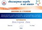 Участие во Всероссийской онлайн–олимпиаде