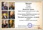 Участие в V Всероссийской исторической викторине «Великие полководцы – великие умы!!!»